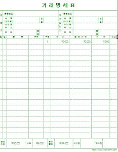 거래명세표(자동계산)