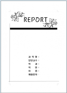 대학교 레포트 표지 양식
